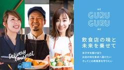 米子の飲食店支援!お店の味と地域の未来を運ぶ・GURUGURU