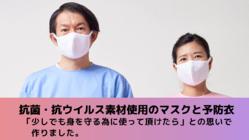 抗ウイルス素材の予防衣と抗菌オーガニックコットンのマスク