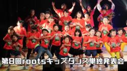 「rootsキッズダンス発表会」中止に伴う損害金のご支援