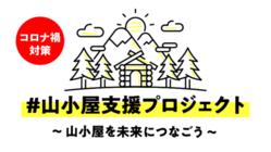【新型コロナ】#山小屋支援プロジェクト
