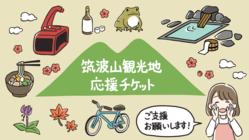 新型コロナウイルスに負けない!筑波山観光地応援プロジェクト