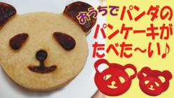 「シリコン製パンダのパンケーキの型」でパンケーキを作ろう!