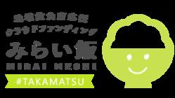 【地域飲食店応援プログラム】高松の飲食店を応援したい!