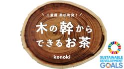 衰退を続ける林業の救世主!木の幹でつくるお茶「konoki」