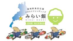 食べて応援!みらい飯#近江八幡 #滋賀 #びわ湖