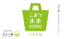 小松の飲食店を応援しよう!未来KURUプロジェクト