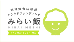 小松島市の飲食店を応援しよう! #みらい飯
