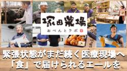 コロナ最前線の医療従事者に塚田農場のお弁当を届けて支援したい