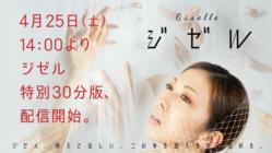 中村蓉ダンス公演『ジゼル』中止にともなう費用ご支援のお願い!