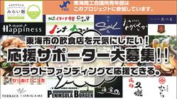 【東海商工会議所青年部】会員飲食店の未来を守る「みらい飯」