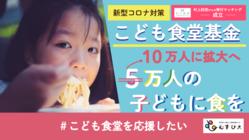 コロナ緊急「こども食堂基金」で10万人の子どもに食を