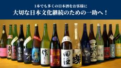 日本酒専門居酒屋として、行き場のなくなった日本酒を救いたい!