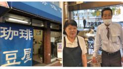 大好きな町の珈琲店を助けたい✖美味しい珈琲を飲んでほしい!