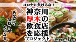 コロナに負けるな!!神奈川県厚木の飲食業を応援プロジェクト!
