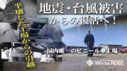 地震と台風で再建不可能な傘工場から新たな土地へ引越したい!