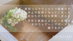 結婚式中止の新郎新婦にウェディングボードをプレゼントしたい!