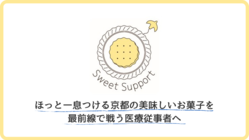 感謝の気持ちと京都のお菓子を、最前線で戦う医療従事者の方々へ