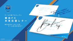 横浜FC未来応援レター