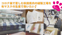 秋田県の縫製工場を布マスクで救いたい!