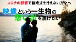 結婚式が延期・中止になった新郎新婦に新たな想い出を!
