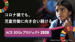 今こそ誰一人取り残さない。ACE SDGsプロジェクト2020