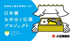 飲食店と福祉現場をつなぐ|日本橋 お弁当で応援プロジェクト