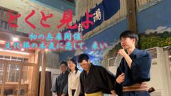 学生の力で、文化活動・地域を盛り上げたい!とくと見よin兵庫