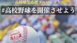 #高校野球を開催させたい!地方大会開催を高三の夏と応援!