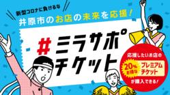 #ミラサポチケットプロジェクト ~井原市のお店の未来を応援!~