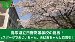 鳥取で起こすHiNOベーション!高校生とお年寄りの交流を!