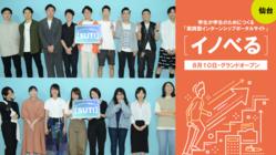 【仙台】の学生がつくる「インターンシップサイト」開設への挑戦