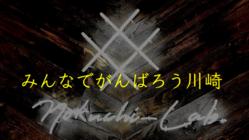ミュージシャンを救いたい!みんなでがんばろう川崎プロジェクト