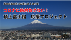 富士山山頂にある山小屋「頂上富士館」をご支援下さい!