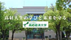 学生の未来を守る。高崎経済大学コロナ禍学生緊急支援特別基金