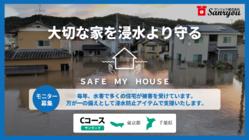 水害対策・浸水防止システム 戸建てモニター販売!(C)