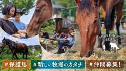 馬と共生する「秘密基地」を!〜いまここを大切にする場づくり〜