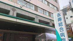 頑張れ、永寿総合病院:地域医療の砦を守ろう