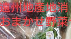 静岡県の遠州地方のこだわり野菜・果物を生産する農家さんを応援