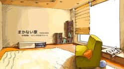 家族との時間を大切に。墨田区に食堂付きアパートを作ります