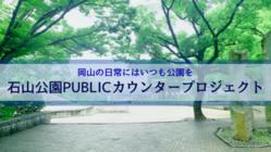 """石山公園入り口に岡山の日常を楽しむ拠点""""PUBLICカウンター""""を!"""