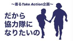 だから協力隊になりたいの~着るTakeAction~