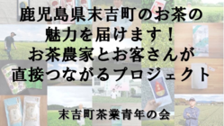 お客さんとの距離を縮めたい!鹿児島県末吉町のお茶農家の挑戦!