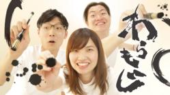 """お米の藁を用いた書""""わらもじ""""を芸術文化として広めたい!"""