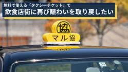 広島の飲食店を元気にしたい。タクシーで安心・安全な外食を。