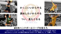 臨場感あるライブ配信へ、日本ハンドボールリーグを変えたい!