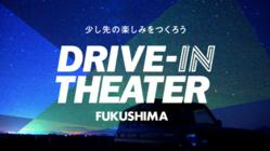 地域で今できる楽しみを!ドライブ in シアターふくしま開催!