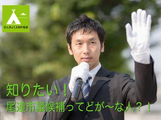 尾道市議選の立候補者の取り組みを調査して、投票に役立てたい!