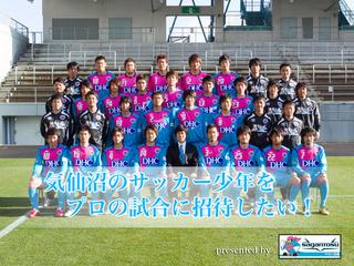 気仙沼のサッカー少年をJリーガーによるサッカー教室に招待!