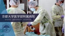 高度先端医療と感染症対策の両立で、コロナ禍でも多くの命を守る