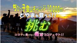挑む!! ちびっ子登山チャレンジ10000m とやまを登ろう